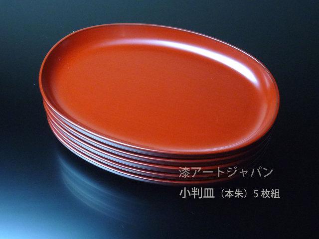 輪島塗 小判皿5枚組セット(本朱)