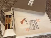 漆アートジャパン 四方盆とすべらん箸2膳セット